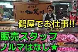 ㈱加茂川元舗 鶴屋百貨店