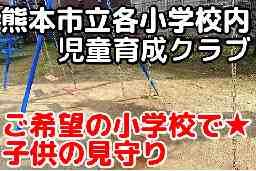 熊本市教育委員会事務局 青少年教育課