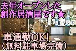 創作居酒屋 くろえ(㈱エクシード)