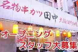 串カツ田中 SAKURA MACHI Kumamoto店