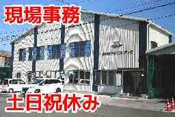 株式会社 ケイ・エヌ・テック