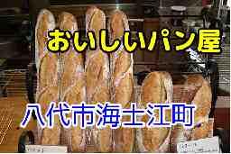 Boulangerie Gitane(ジタン)