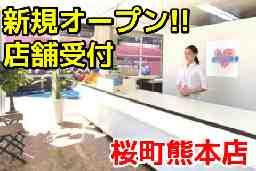 ホワイト急便 桜町熊本店