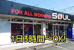 WORKERS SOUL 城山店・大津店