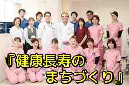 医療法人 博光会 御幸病院