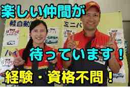 高島石油 株式会社