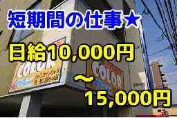 (有)熊本看板工芸社