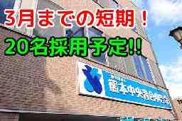 一般社団法人 熊本中央青色申告会