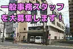 三栄輪業株式会社
