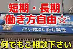 株式会社 新井興産 熊本支店