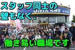 ウルトラ車検 熊本本部