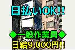 (株)トータルスタッフ熊本営業所