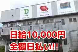有限会社大徳 熊本支店