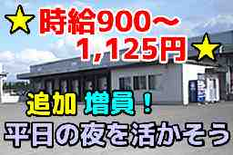 (株)九州ニチレイサービス