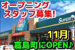 HIヒロセ スーパーコンボ 嘉島上島店