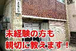 (有)サンクリーン 松崎商会