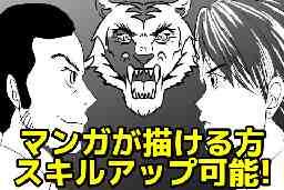 株式会社 栗牧コーポレーション