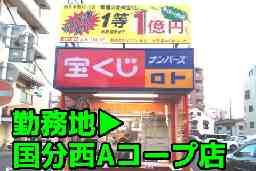 株式会社 南九州商事 鹿児島支店