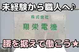 株式会社 翔栄電機