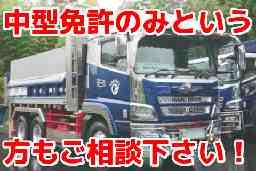 永田重機土木 株式会社