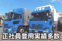 富士運送株式会社