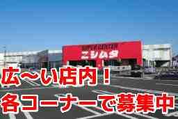 ニシムタ 上川内店
