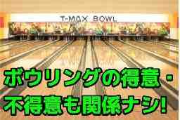 T-MAX BOWL