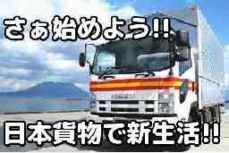 日本貨物株式会社 川内営業所