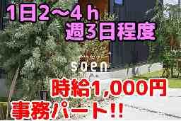 soen(有限会社 山下造園設計)