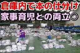 テジマ株式会社 鹿児島営業所