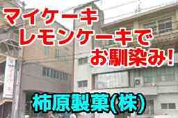 柿原製菓株式会社