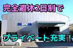 SPK株式会社 鹿児島営業所