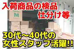 ミドリ安全鹿児島 株式会社