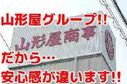 山形屋商事 株式会社
