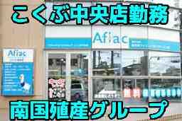鹿児島ファミリーライフサービス 株式会社