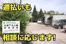 株式会社 瀬戸山工業