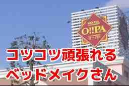 ホテル オーパ・マキシム