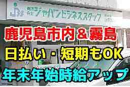 有限会社 ジャパンビジネススタッフ