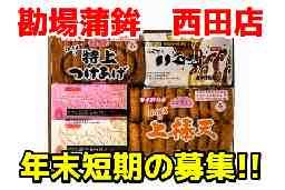 勘場蒲鉾 西田店