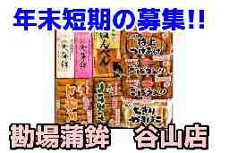 勘場蒲鉾 谷山店