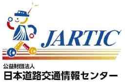 公益財団法人 日本道路交通情報センター
