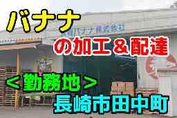 新長崎バナナ株式会社