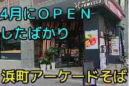 フルーツ&カフェ HAMATSU