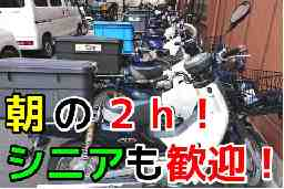 朝日新聞長崎販売㈱