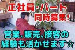 株式会社 琴花園