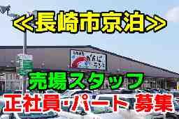 長崎漁港がんばランド(㈱マリン商会)