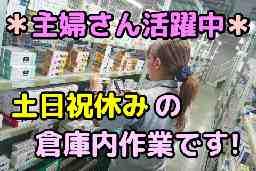 藤村薬品株式会社 佐世保支店