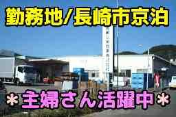 長崎丸魚商事株式会社 (長崎魚市グループ)