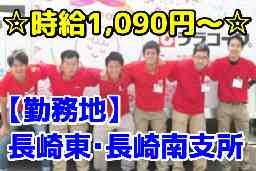 生活協同組合ララコープ 長崎東・長崎南支所