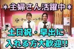 チョコレートハウス 長崎空港店
